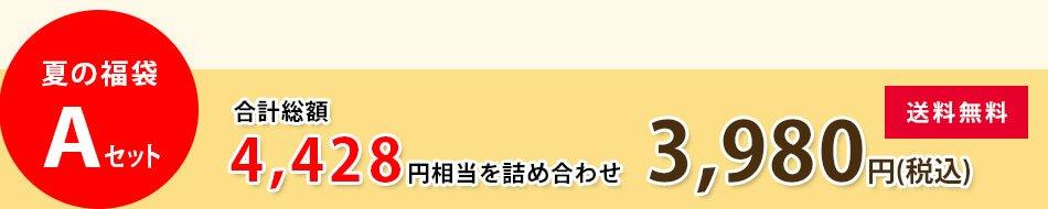 3980円夏の福袋Aセット