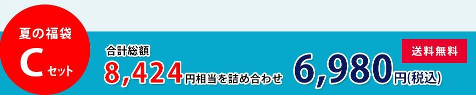 6980円夏の福袋Cセット