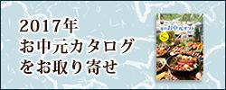 お中元カタログ注文