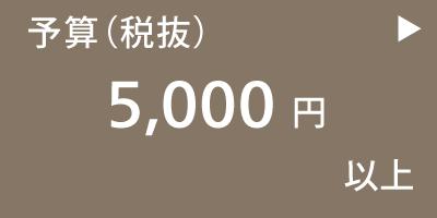 5,000円以上のお中元ギフト