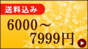 6,000�`7,999�~