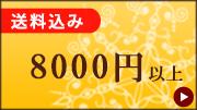 8,000�~�`