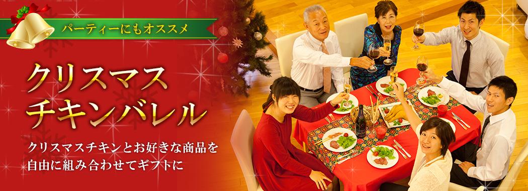 クリスマスチキンバレルメイン画像