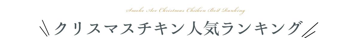クリスマスチキン人気ランキング