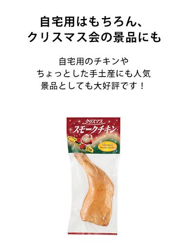 クリスマスチキン・ローストチキン(単品)