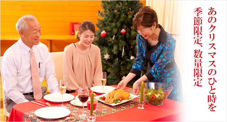 クリスマスチキンのお取り寄せで最高の時間を