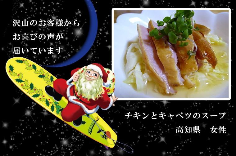 クリスマスチキンの素敵なレシピも届きました