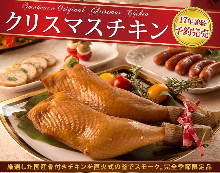 季節限定クリスマスチキン・ローストチキンのお取り寄せ