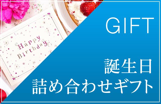誕生日詰め合わせギフト