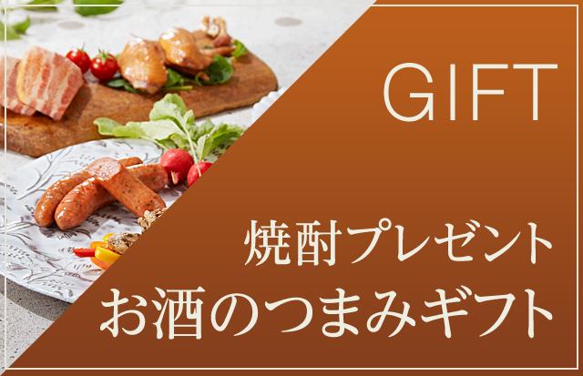 焼酎プレゼント お酒のおつまみギフト