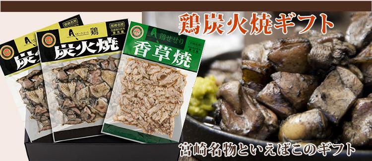 宮崎地鶏のおすすめは
