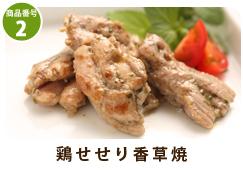 鶏せせり香草焼