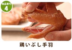 鶏いぶし手羽