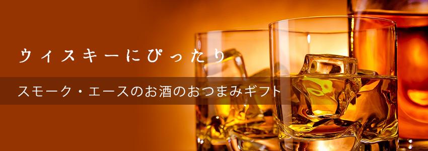 ウイスキーに合うおつまみ