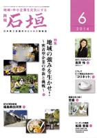 月刊「石垣」