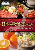 日本の秋旬を食べようキャンペーン
