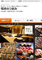 Dining bar『嗜好のつまみ』で宮崎代表に選ばれました