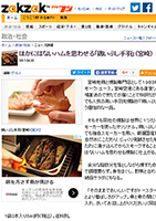 産経デジタル「夕刊フジ」にて、鶏いぶし手羽をご紹介頂きました。
