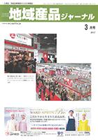「月刊地域産品ジャーナル」の3月号にて、鶏炭火焼をご紹介頂きました。