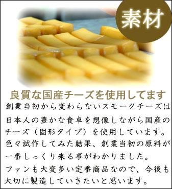 スモークチーズは最高級の原料を使用しています