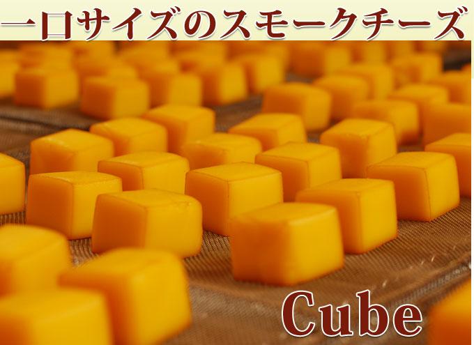 cubeスモークチーズ