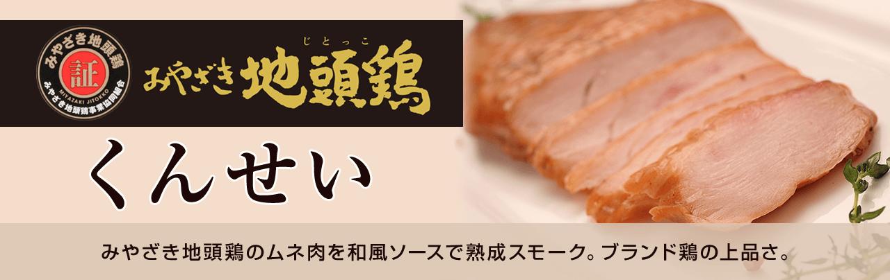 みやざき地頭鶏のムネ肉を和風ソースで熟成スモーク。ブランド鶏の上品さ