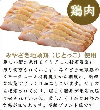 みやざき地頭鶏くんせいは最高級の原料を使用しています