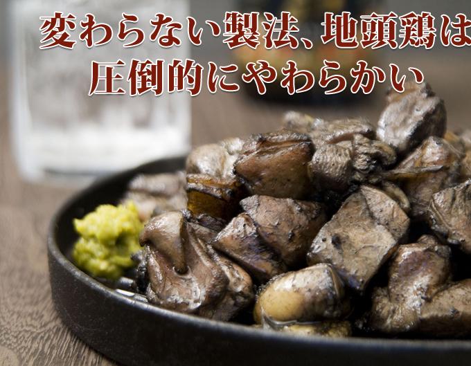 宮崎地頭鶏の炭火焼は