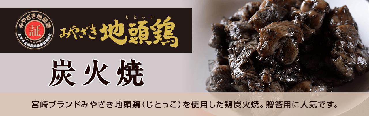 宮崎ブランドみやざき地頭鶏を使用した鶏炭火焼。贈答用に人気です