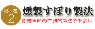 宮崎地地鶏炭火焼レア—のこだわり2