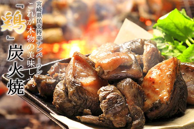 支持率ナンバーワン。本物の美味しさ。宮崎地鶏と燻製専門店の鶏炭火焼