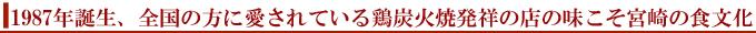1987年誕生、全国の方に愛されている宮崎地鶏炭火焼発祥の店の味こそ宮崎の食文化