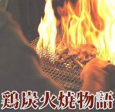 宮崎地鶏炭火焼誕生秘話