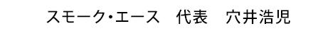 スモークエース代表穴井浩児