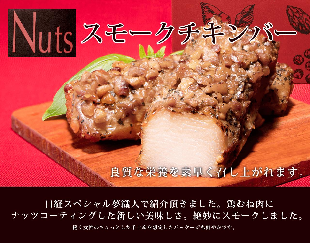 日経スペシャル夢織人で紹介頂きました。鶏むね肉にナッツコーティングした新しい美味しさ。絶妙にスモークしました。