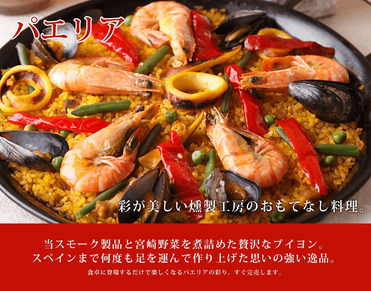 当スモーク製品と宮崎野菜を煮詰めた贅沢なブイヨン。スペインまで何度も足を運んで作り上げた思いの強い逸品。