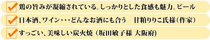 宮崎地鶏炭火焼へのお客様の声