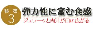 宮崎地地鶏炭火焼レア—のこだわり3