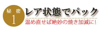 宮崎地地鶏炭火焼レア—のこだわり1