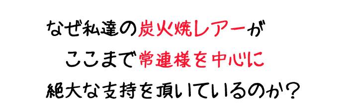 宮崎地地鶏炭火焼レア—