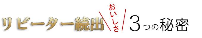 宮崎地地鶏炭火焼レア—の美味しさの秘密