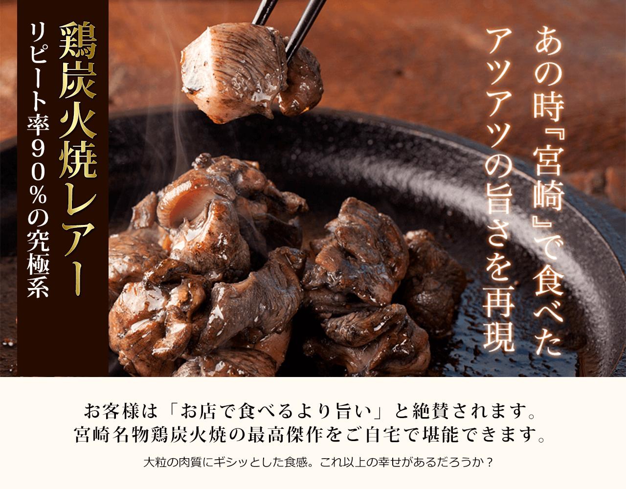 お客様は「お店で食べるより旨い」と絶賛されます。宮崎名物鶏炭火焼の最高傑作をご自宅で堪能できます。大粒の肉質にギシッとした食感。これ以上の幸せがあるだろうか?