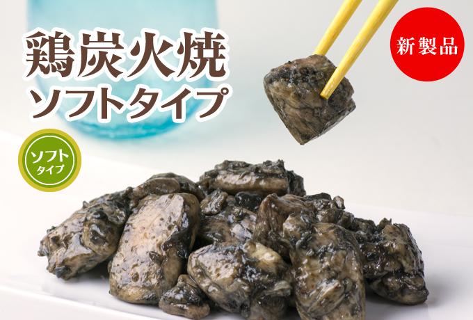 鶏炭火焼ソフトタイプ