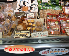 卵くんせいは宮崎空港店でも人気です