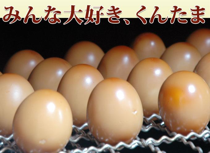 卵くんせい