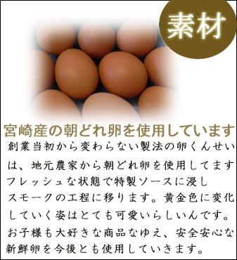卵くんせいは最高級の原料を使用しています