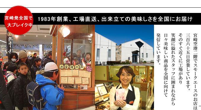 スモークエースは宮崎空港一番人気の味を提供しています。