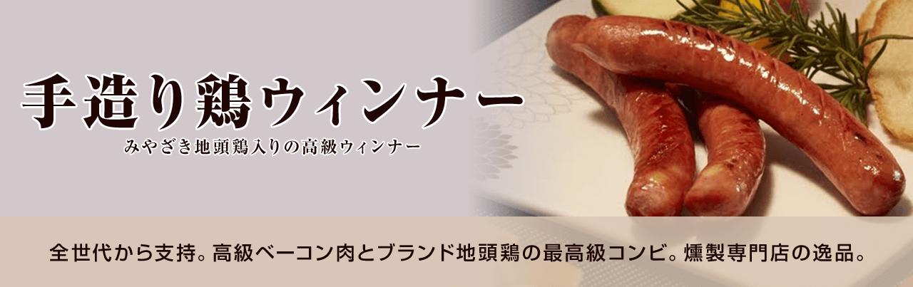 前世代から支持。高級ベーコン肉とブランド地頭鶏の最高級コンビ。
