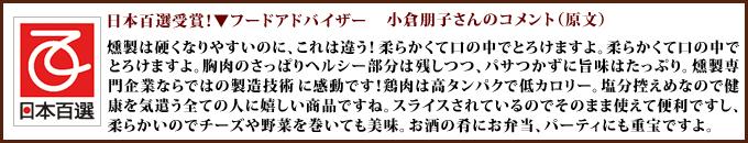 日本百選フードアドバイザーのコメント