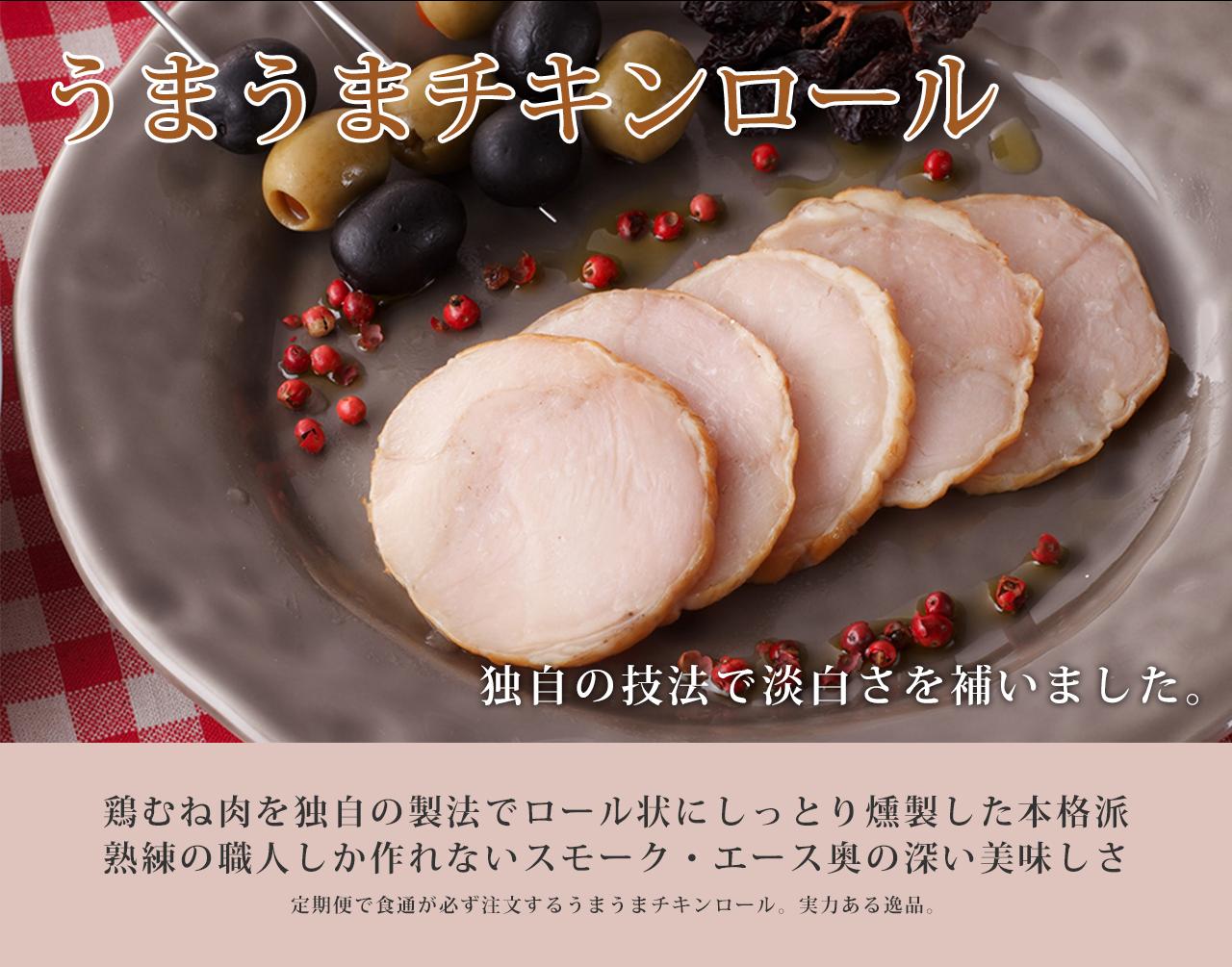 うまうまチキンロール 鶏むね肉を独自の製法でロール状にしっとり燻製した本格派。熟練の職人しか作れないスモーク・エース奥の深い美味しさ